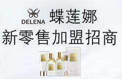 植萃护肤专家品牌蝶莲娜加盟招商